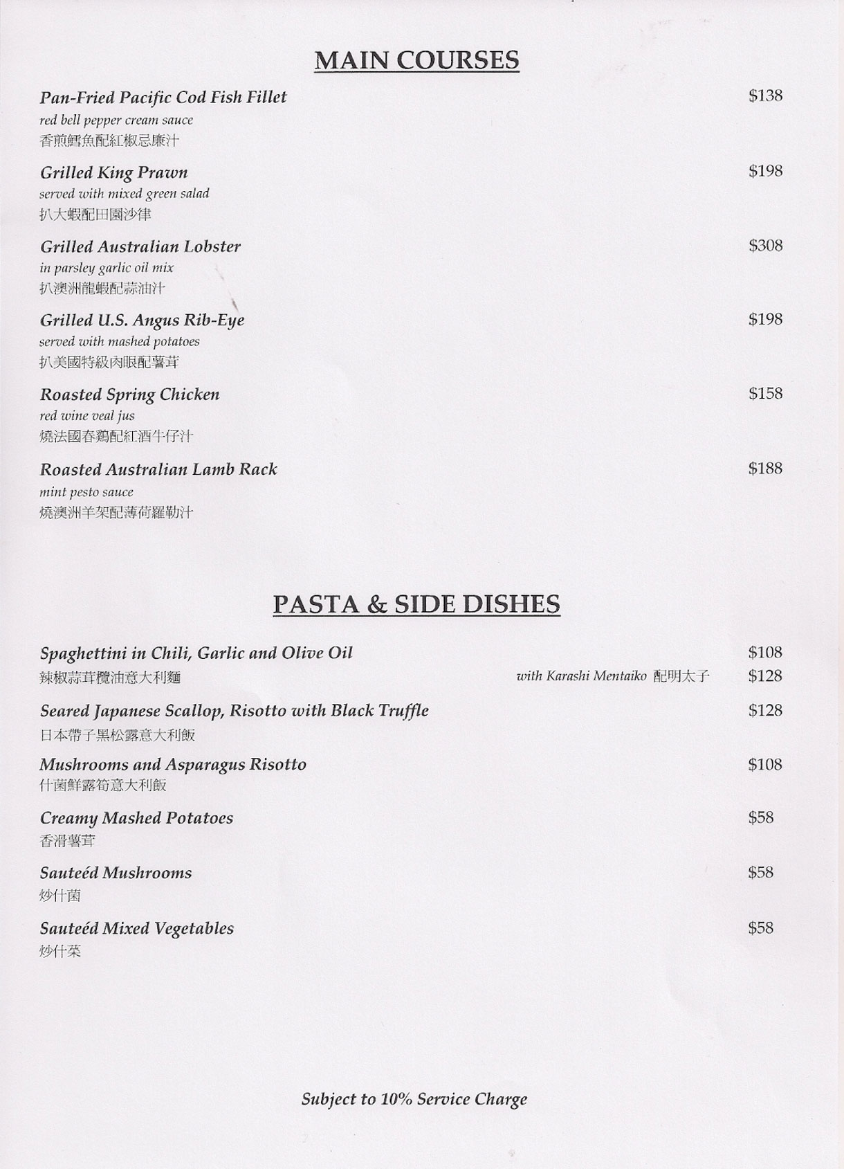menu_maincourse.jpg